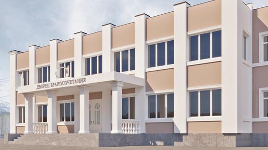 Борисоглебский ЗАГС капитально отремонтируют в 2022 году