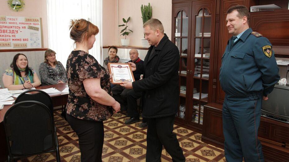 Бобровская «районка» получила благодарственную грамоту от пожарных