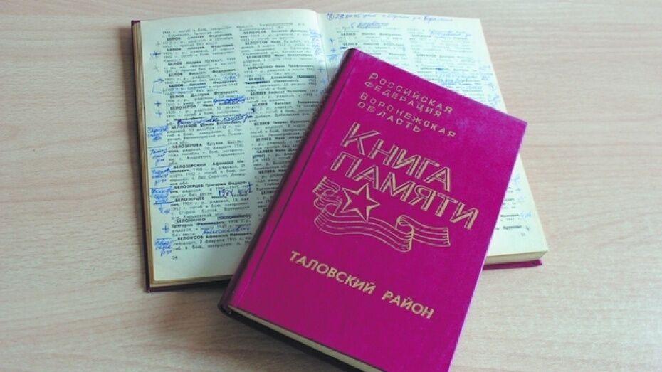 В Таловском районе к 70-летию Победы переиздадут Книгу памяти погибших