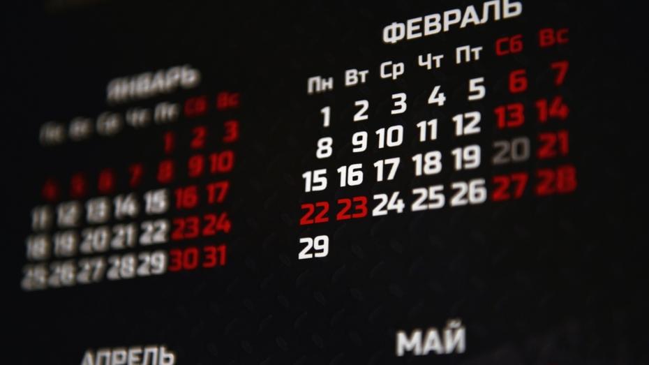 Лишний день календаря. Воронежский физик рассказал о происхождении 29 февраля