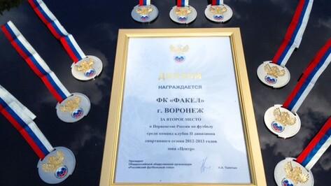 Воронежский «Факел» получил медали за второе место в зоне «Центр» второго дивизиона