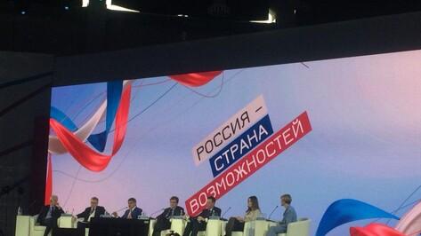 Воронежцы приняли участие в форуме «Россия – страна возможностей»