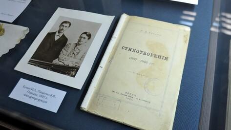 В Воронеже выставили подлинные фото и документы Ивана Бунина