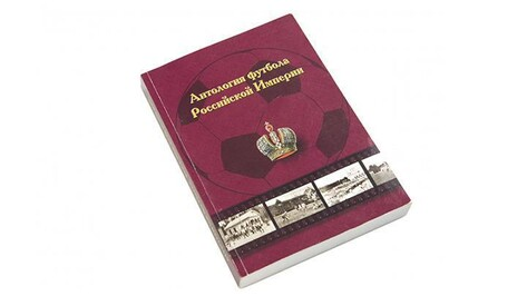 Воронежские спортсмены начала XX века попали в антологию футбола Российской империи
