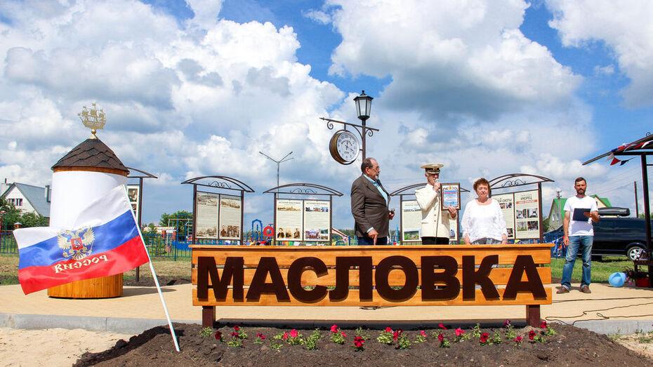 Инфоцентр со сценой открыли в лискинском селе Масловка