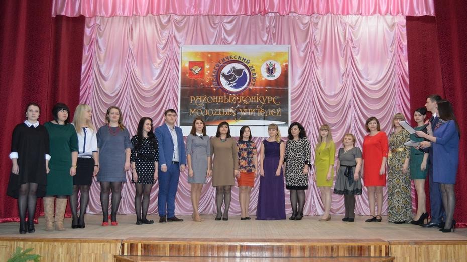 В Россоши назвали победителей конкурса «Педагогический дебют»