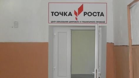 В Старокриушанской школе Петропавловского района оборудовали центр «Точка роста»