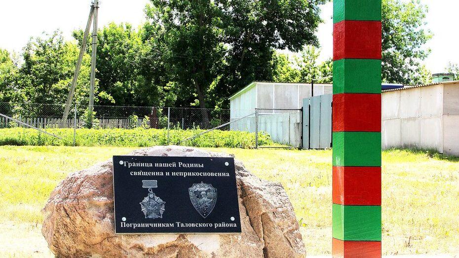 В таловском поселке установили памятник пограничникам