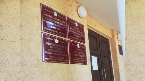 У 4 работников райадминистрации в Воронежской области подтвердился коронавирус