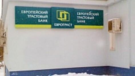 Банк «ЕВРОТРАСТ», имевший операционный офис в Воронеже, лишился лицензии Центробанка