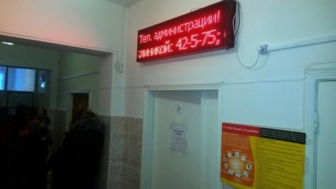 В Хохольской районной больнице установили справочные табло