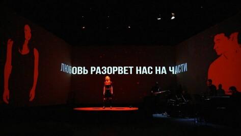 Воронежский Камерный театр представил музыкальный проект о любви на трех языках