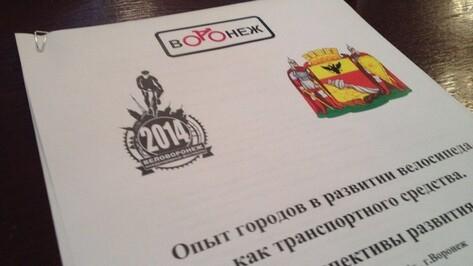 Второй международный велофестиваль в Воронеже открылся рассказом о финских холодах