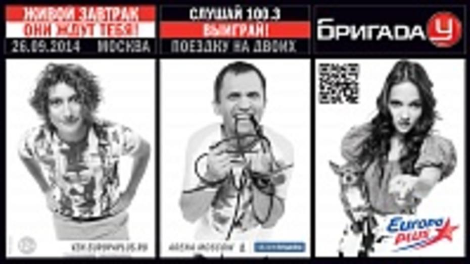 Воронежцы разгадают «Секрет Бригады У»