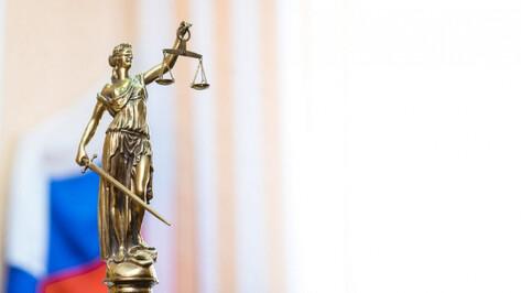 Суд под Воронежем приговорил мать-одиночку к 3 годам условно за хранение «соли»