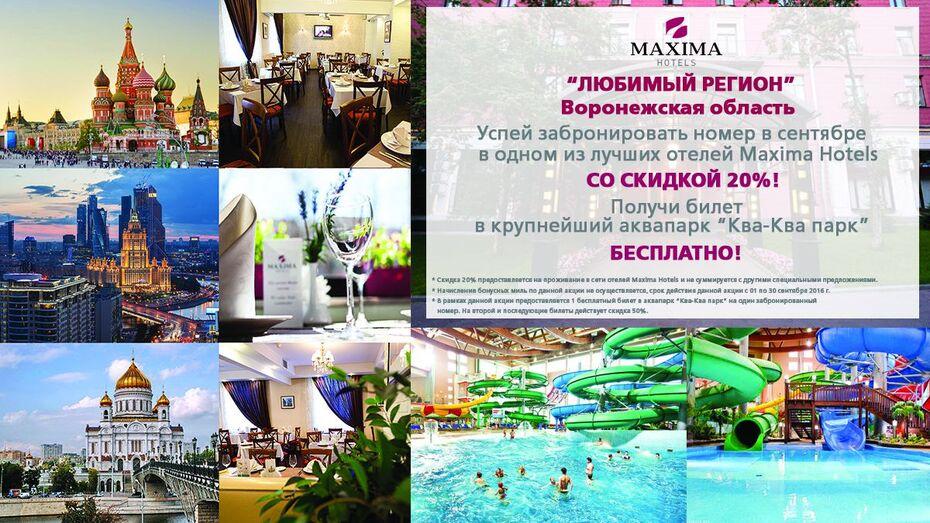 Любимый регион – Воронежская область
