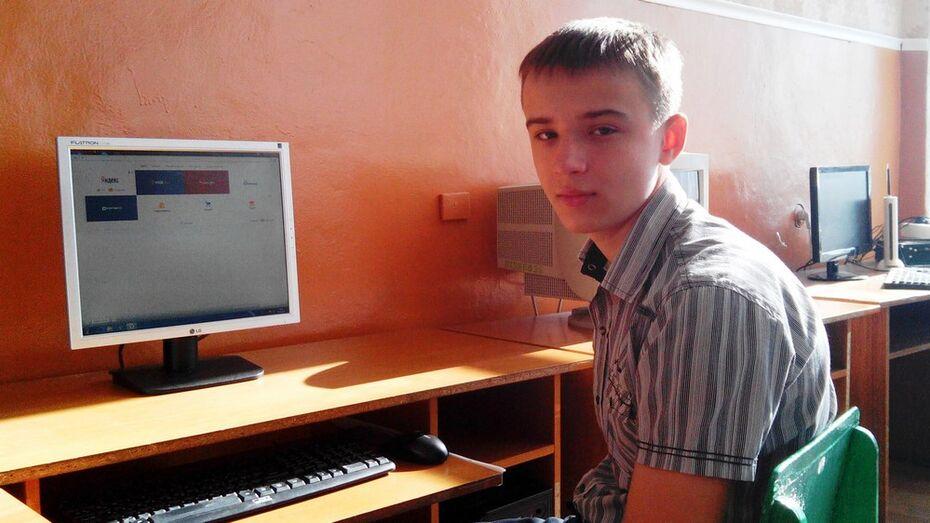 Лискинский школьник занял 3 место на областном конкурсе по информатике