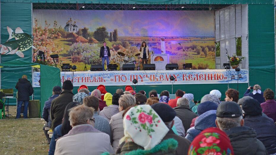 Лискинцев позвали на районный фестиваль творчества «По щучьему велению» 20 сентября