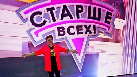 Пенсионерка из Воронежской области снялась в телешоу «Старше всех» на Первом канале