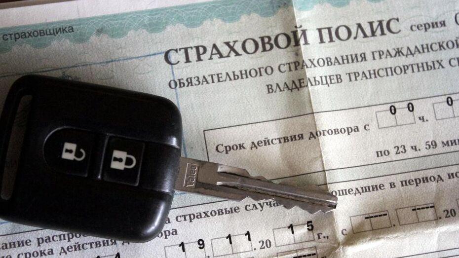 Автомобилисты смогут купить полис ОСАГО через маркетплейс