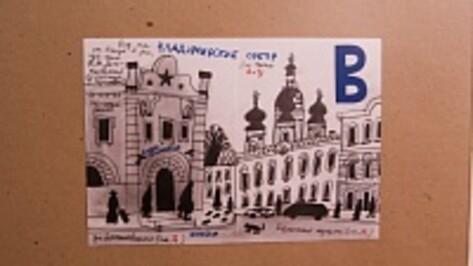 «Воронежскую азбуку» художника Александра Флоренского издадут с помощью читателей