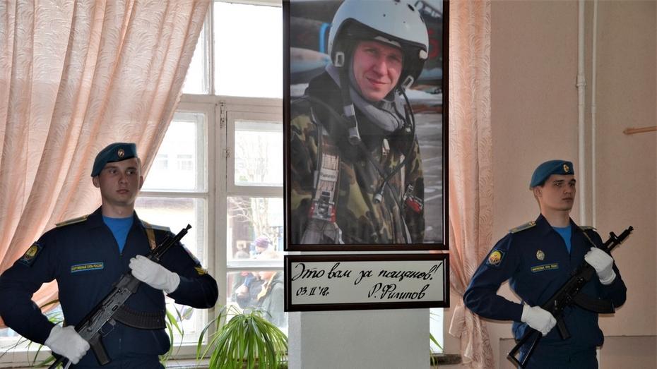 В Борисоглебске именем погибшего в Сирии летчика Романа Филипова назвали улицу