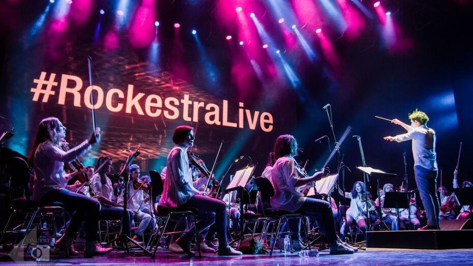 Симфонический оркестр RockestraLive выступитв Воронеже в феврале-2019
