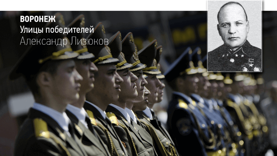 Воронеж. Улицы победителей. Александр Лизюков