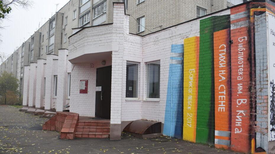 Борисоглебскую городскую библиотеку модернизируют к 2021 году