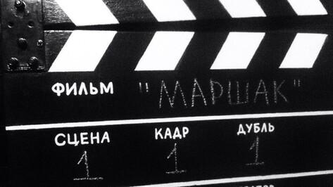 Воронежский режиссер снимет короткометражный фильм о Самуиле Маршаке