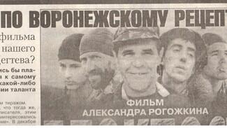 Взгляд из прошлого: приемник за кукурузу, воровство известного режиссера и первые пластические операции в Воронеже