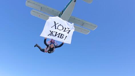 Жительница Воронежа прыгнула с парашютом в честь дня рождения Юрия Хоя