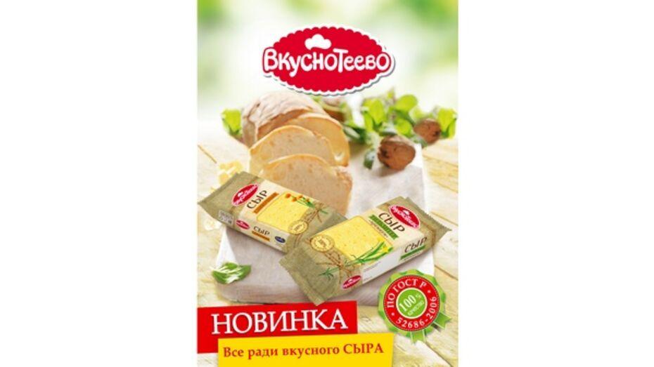Воронежский «Молвест» запустил новую линейку сыров торговой марки «Вкуснотеево»