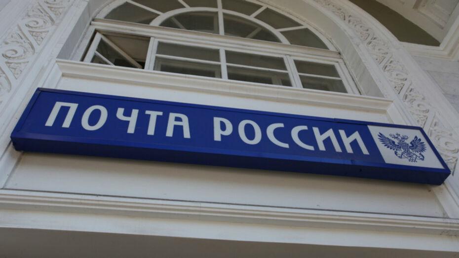 «Почта России» рассказала о работе отделений Воронежской области в праздники