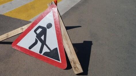 Власти Воронежа назвали участки дорожного ремонта на 15 сентября