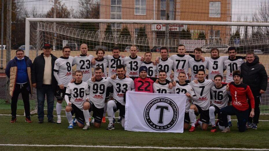 Рамонские футболисты впервые стали чемпионами Воронежской области