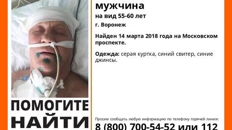 В Воронеже объявили поиски родственников пациента больницы