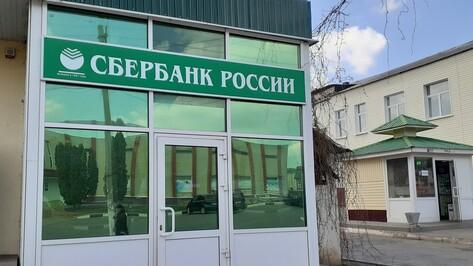 В Хохольском районе отделения Сбербанка ввели дополнительные дни приема клиентов