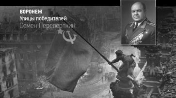 Воронеж. Улицы победителей. Семен Переверткин