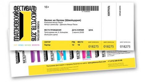 Продажа билетов на события Платоновфеста стартует в Воронеже 26 февраля
