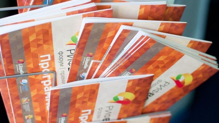 На форуме «РИФ-Воронеж» выступят более 100 спикеров