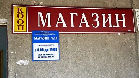 Напавшего на продавца жителя Воронежской области нашли по фотороботу