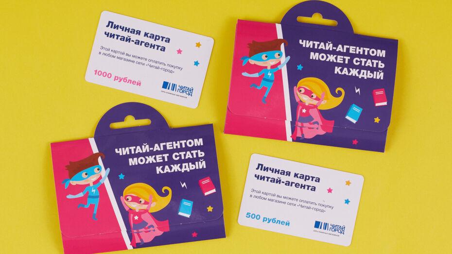 Сеть «Читай-город» выпустила «Личную карту читай-агента» – подарочную карту только для детей