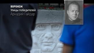 Воронеж. Улицы победителей. Аркадий Гайдар