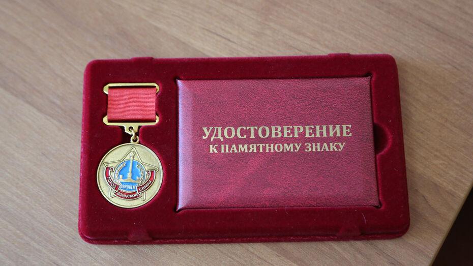 Знак «Воронеж – город воинской славы» в День города получат 6 человек