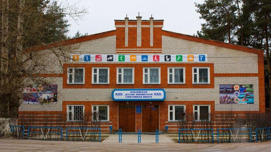 В Павловске у детско-юношеской спортшколы появились эмблема и флаг