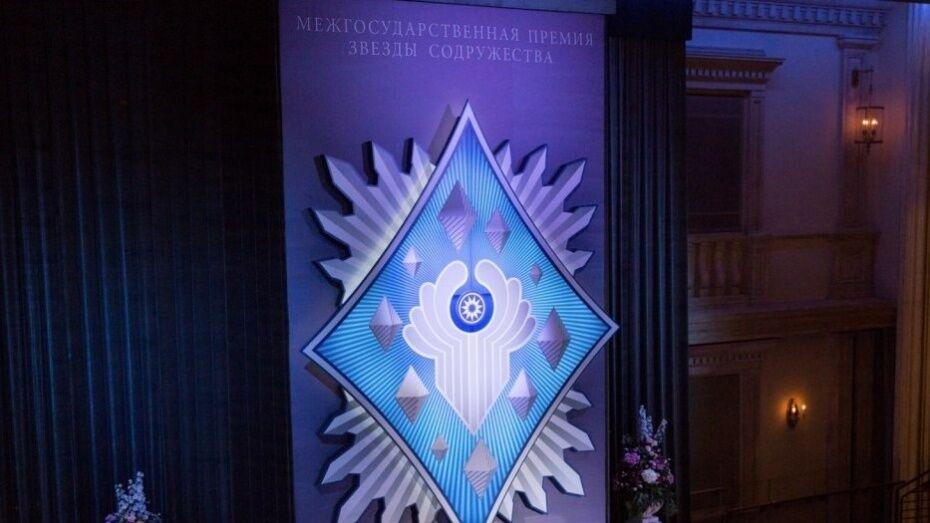 Межгосударственную премию «Звезды содружества» впервые вручили в Воронеже