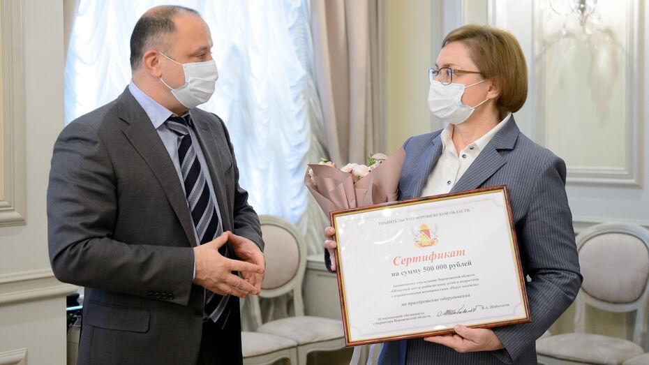 Воронежский центр «Парус надежды» к юбилею получил от властей 500 тыс рублей