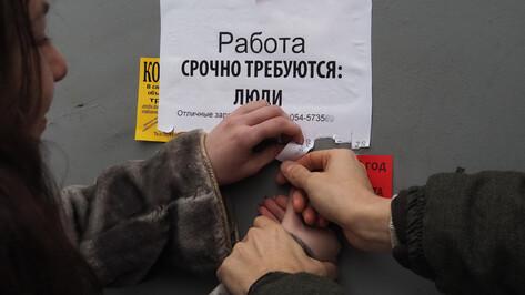 Безработные воронежцы смогут временно трудоустроиться и сохранить пособие