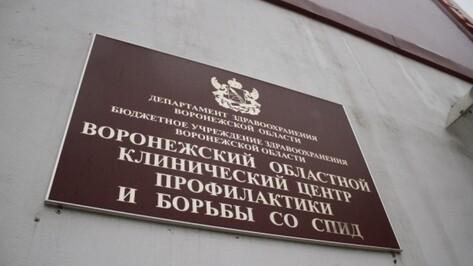 Воронежский СПИД-центр признали одним из лучших в России